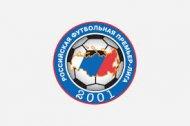 Назначены арбитры и инспекторы на матчи 14-го тура СОГАЗ