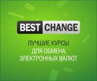 Где лучший курс обмена валют?